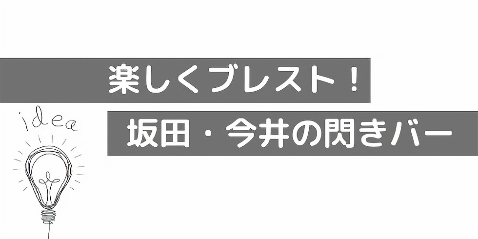 <オンライン開催>楽しくブレスト!坂田・今井の閃きバー