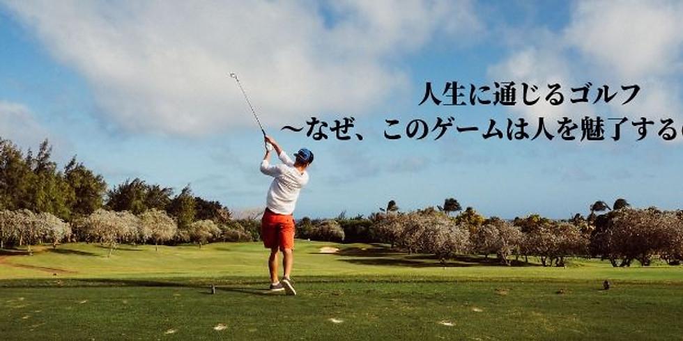 人生に通じるゴルフ  なぜ、このゲームは人を魅了するのか?