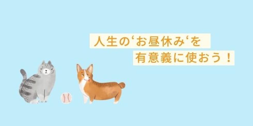"""<オンライン開催>人生の""""お昼休み""""を有意義に使おう"""
