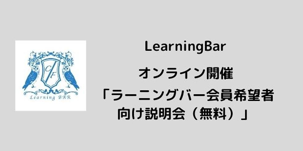 オンライン開催「ラーニングバー会員希望者向け説明会(無料)」