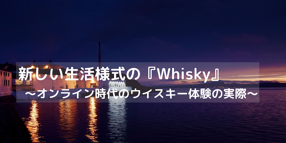 ※店舗開催※新しい生活様式の『Whisky』~オンライン時代のウイスキー体験の実際~