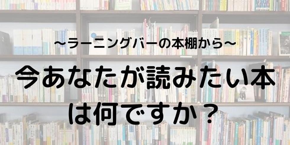 <店舗開催>ラーニングバーの本棚から 今、あなたが読みたい本は何ですか?