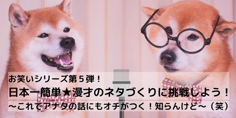 <オンライン開催>お笑いシリーズ第5弾!日本一簡単★漫才のネタづくりに挑戦しよう!~これでアナタの話にもオチがつく!知らんけど~(笑)