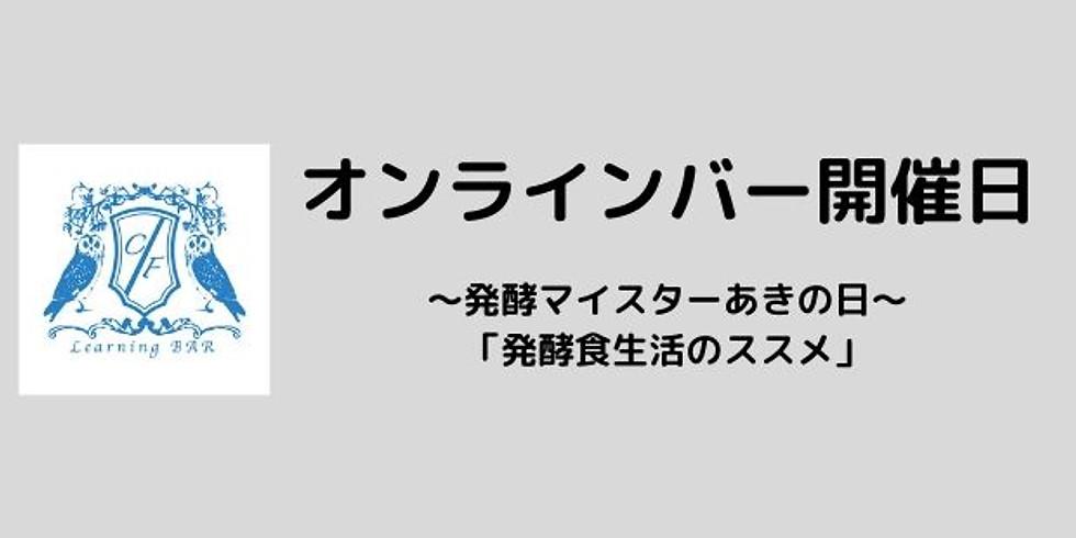 発酵マイスターあきの日~発酵食生活のススメ~