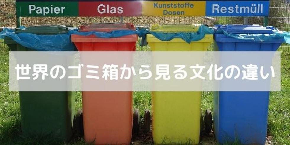 ※オンライン開催※世界のゴミ箱から考える文化の違い