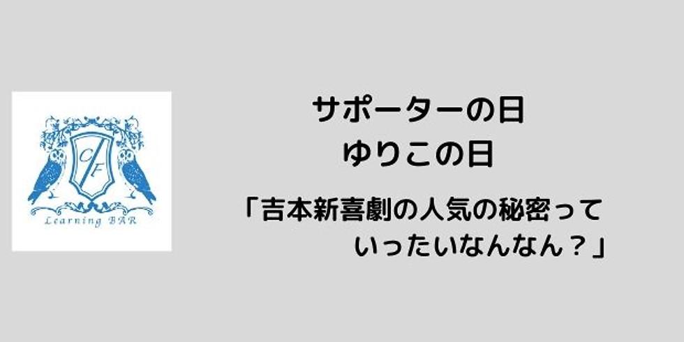 <店舗×オンライン>ゆりこの日「吉本新喜劇の人気の秘密っていったいなんなん?」