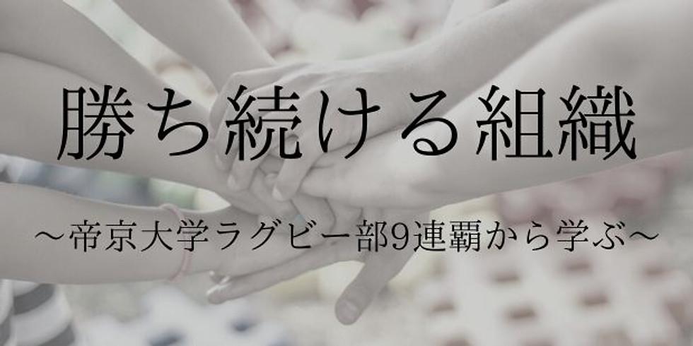 勝ち続ける組織~帝京大学ラグビー部9連覇から学ぶ~