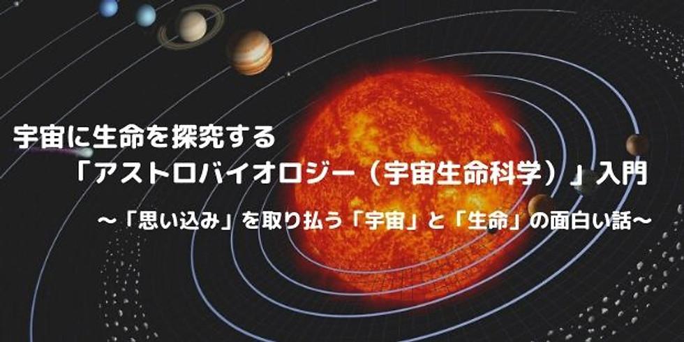 宇宙に生命を探究する「アストロバイオロジー(宇宙生命科学)」入門 ~思い込みを取り払う「宇宙」と「生命」の面白い話~