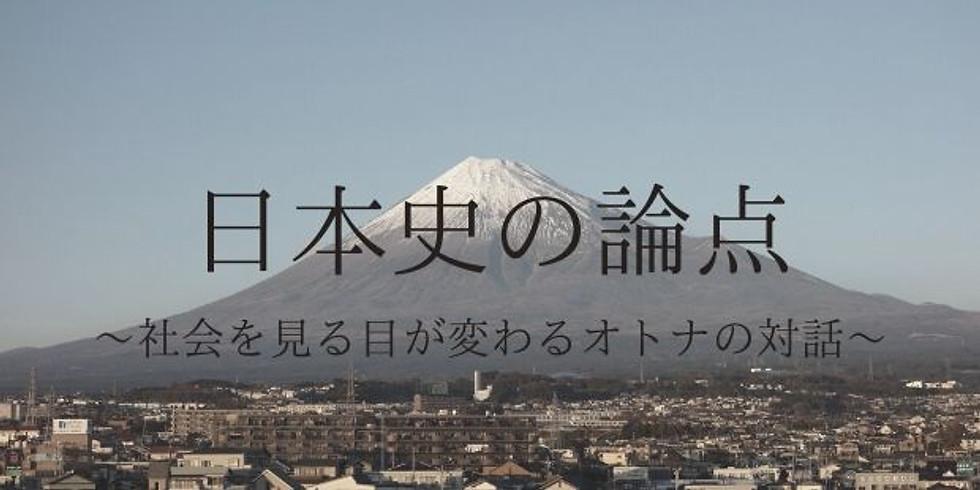 オンライン開催「日本史の論点〜社会を見る目が変わるオトナの対話〜」  (1)