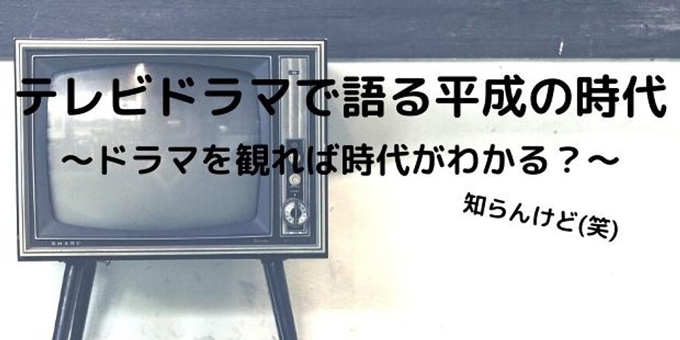 <店舗開催>テレビドラマで語る平成の時代~ドラマを観れば時代がわかる?知らんけど(笑)~