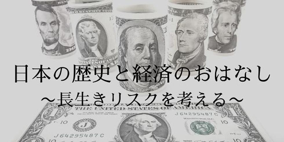 日本の歴史と経済のおはなし〜長生きリスクを考える〜