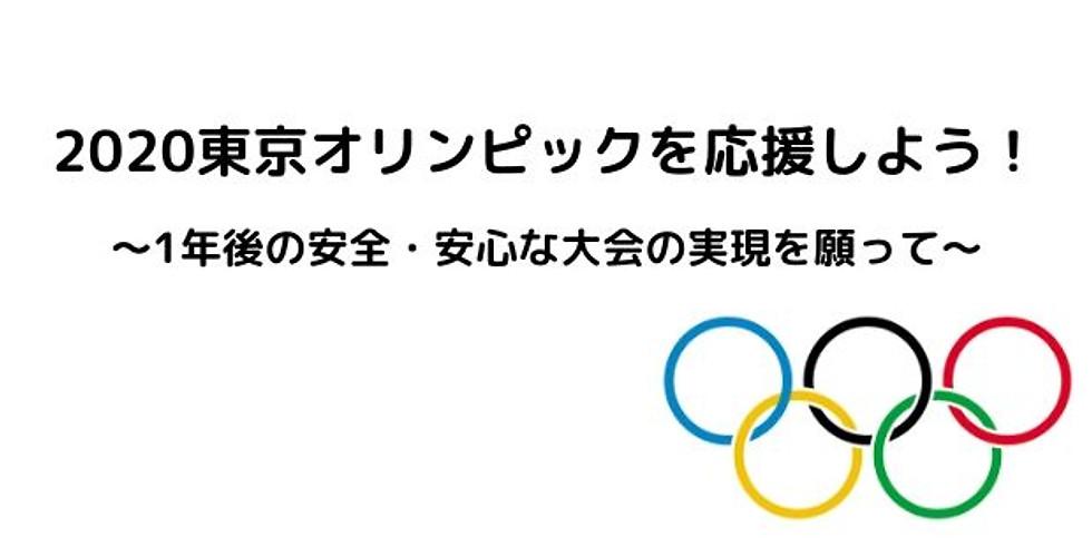 <店舗開催>2020東京オリンピックを応援しよう!~1年後の安全・安心な大会の実現を願って~