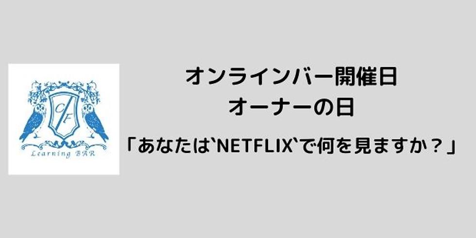 SpatialChatにて開催「オーナーの日【あなたは'NETFLIX'で何を見ますか?】