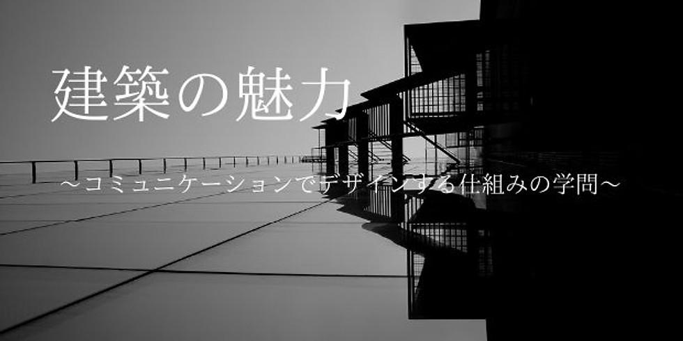 オンライン開催「建築の魅力〜コミュニケーションでデザインする仕組みの学問〜」