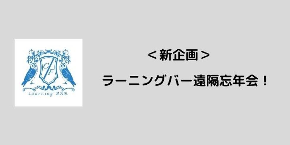 <多拠点開催>ラーニングバー遠隔忘年会!