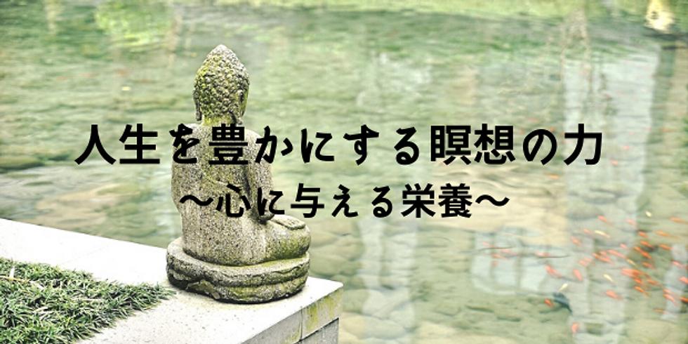 <オンライン開催>人生を豊かにする瞑想の力 ~心に与える栄養~