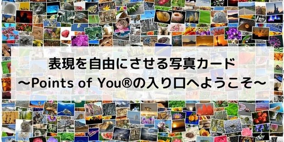 <オンライン開催>表現を自由にさせる写真カード~Points of You®の入り口へようこそ~