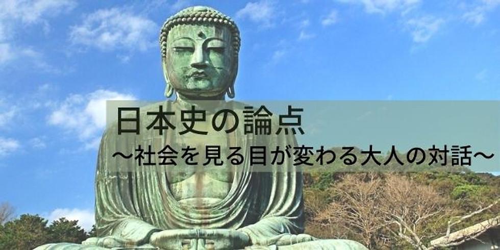 オンライン開催「日本史の論点~社会を見る目が変わる大人の対話~」