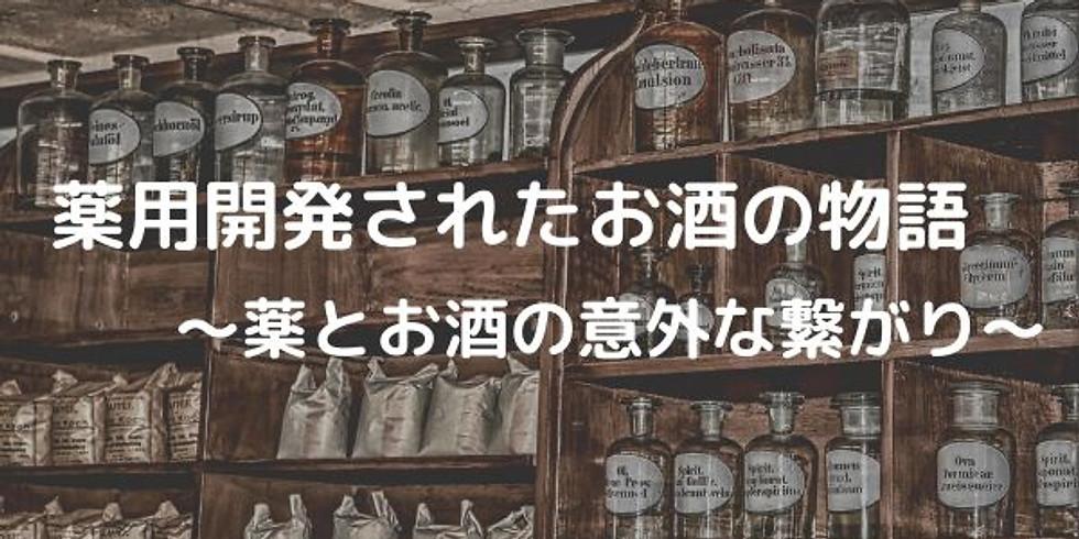 薬用開発されたお酒の物語~薬とお酒の意外な繋がり~