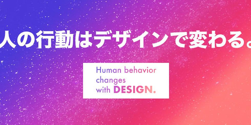 人の行動はデザインで変わる。〜商品コンセプトに沿ったデザインを発信する〜
