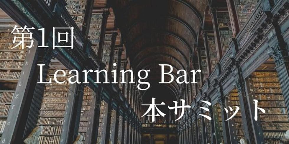 第1回 LearningBar 本サミット