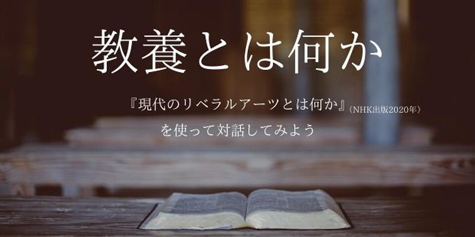 教養とは何か~『現代のリベラルアーツとは何か(NHK出版2020年)』を使って対話する