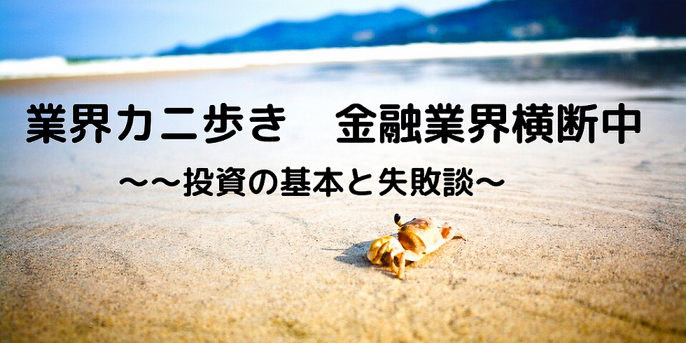 <オンライン開催>業界カニ歩き 金融業界横断中〜投資の基本と失敗談〜