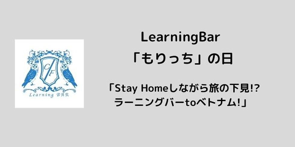 《店舗×オンラインバー同時開催》もりっちの日「Stay Homeしながら旅の下見!?ラーニングバー to ベトナム!」