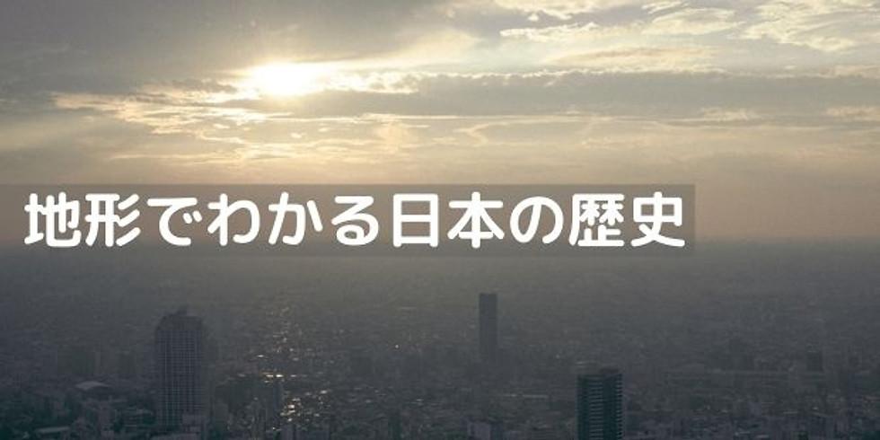 <店舗開催>地形でわかる日本の歴史