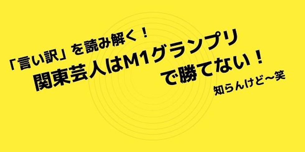 ※満席※「言い訳」を読み解く!関東芸人はM1グランプリで勝てない!知らんけど~笑