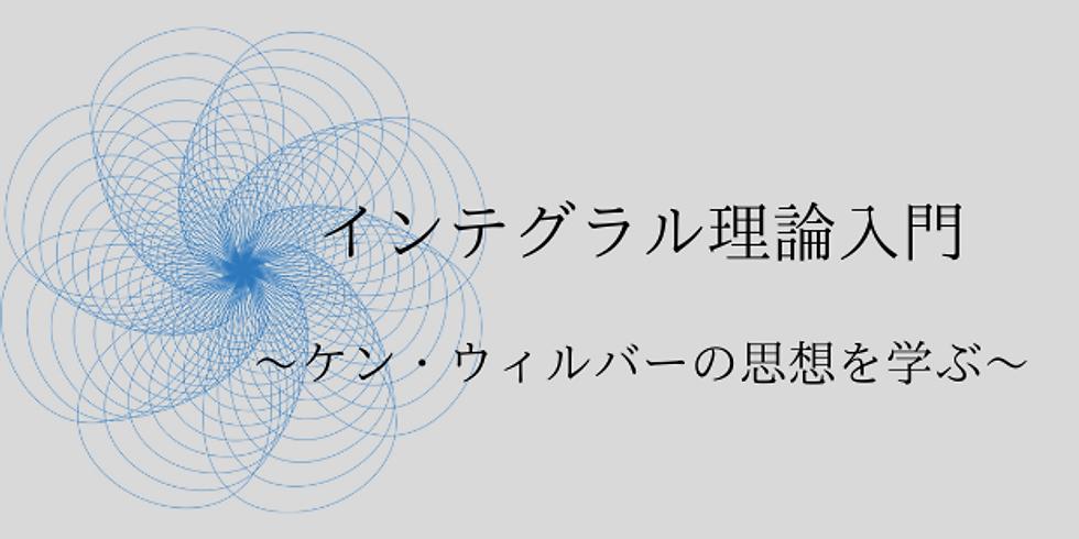 ※オンライン開催※インテグラル理論入門~ケン・ウィルバーの思想を学ぶ~