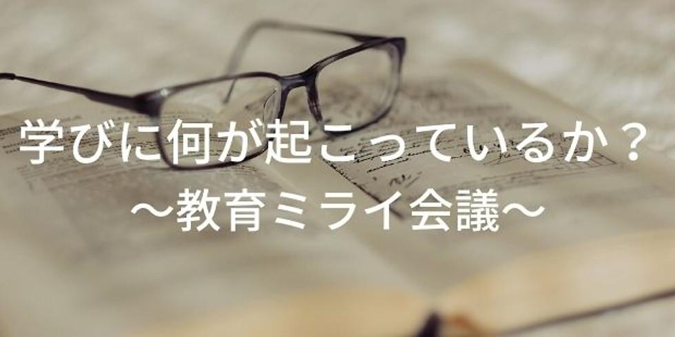 オンライン開催「学びに何が起こっているか?~教育ミライ会議~」