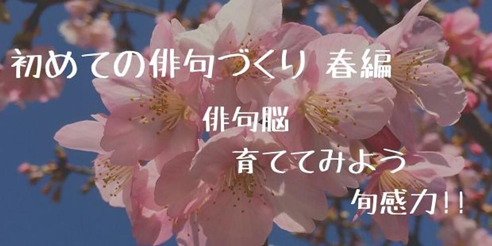 初めての俳句づくり春編〜俳句脳 育ててみよう 旬感力〜