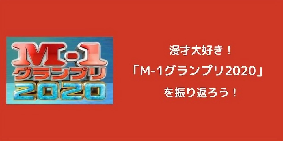 <オンライン開催>漫才大好き!M-1グランプリ2020を振り返ろう!