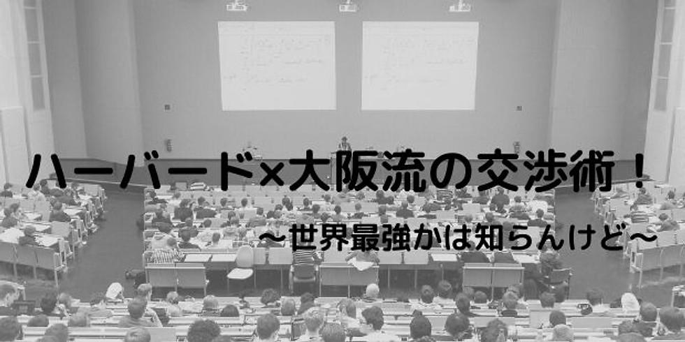 オンライン開催「ハーバード×大阪流の交渉術 世界最強かは、知らんけど」