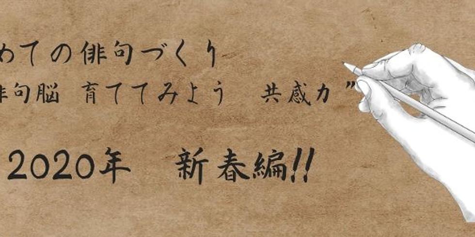 初めての俳句づくり新春編〜俳句脳 育ててみよう 共感力〜