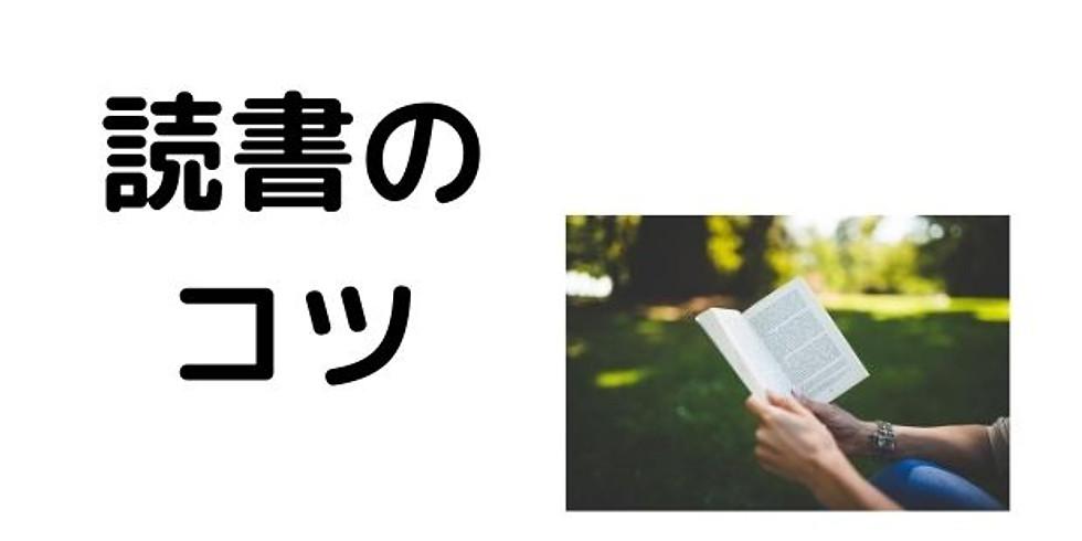オンライン開催「読書のコツ」