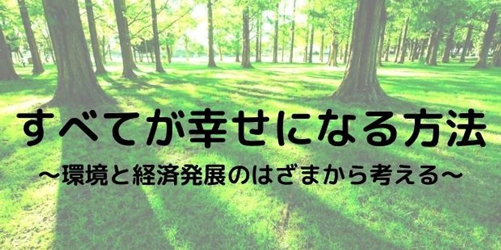 オンライン開催「すべてが幸せになる方法~環境と経済発展のはざまから考える~」