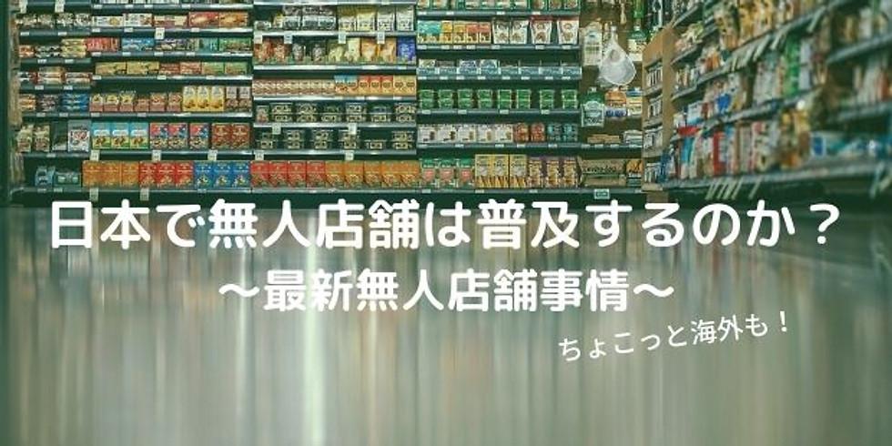 <オンライン開催>日本で無人店舗は普及するのか?~日本の最新無人店舗事情(ちょこっと海外も)~