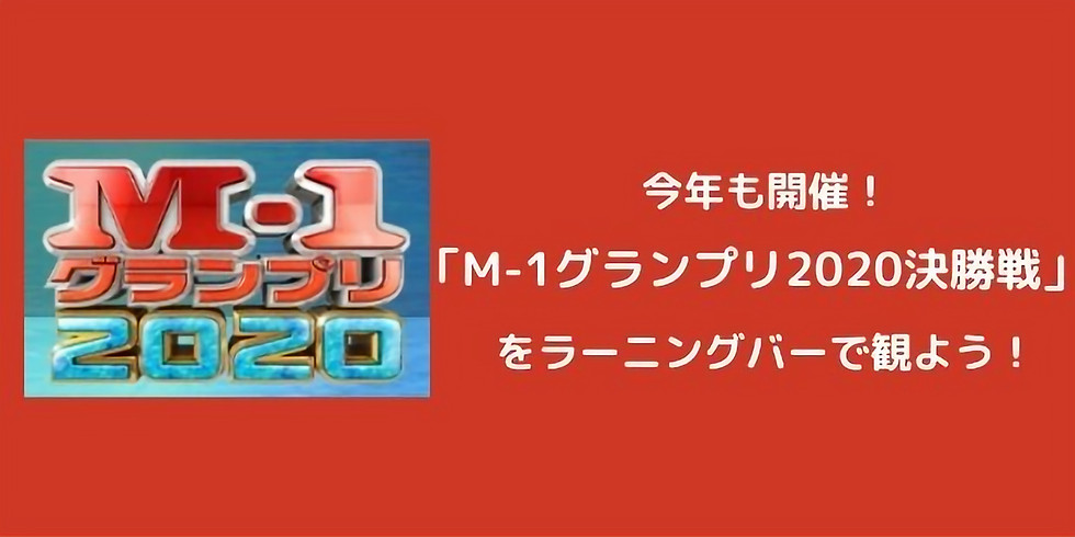 <店舗開催>今年も開催!「M-1グランプリ2020決勝戦」をラーニングバーで観よう!