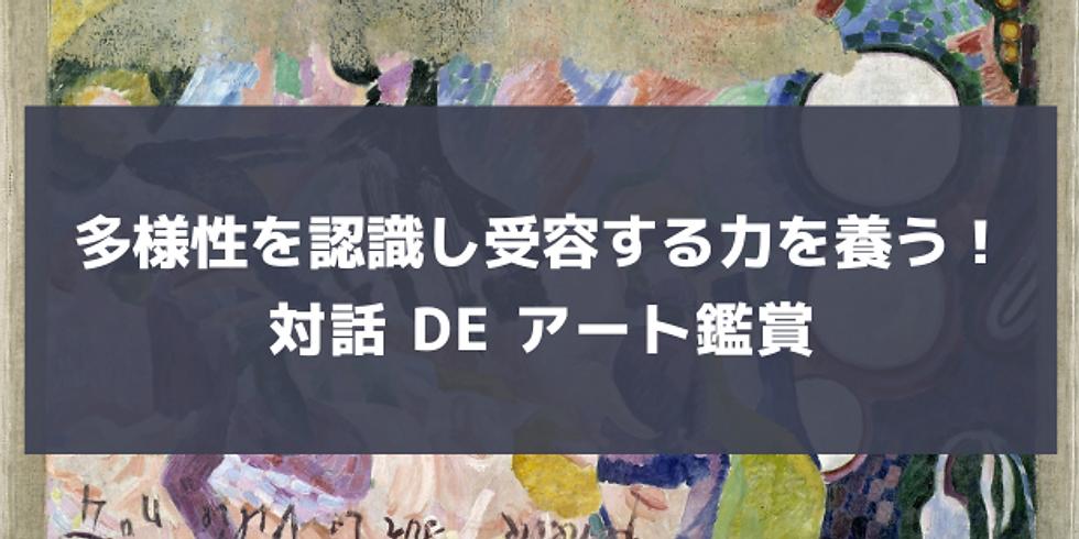 <オンライン開催>多様性を認識し受容する力を養う!対話 de アート鑑賞