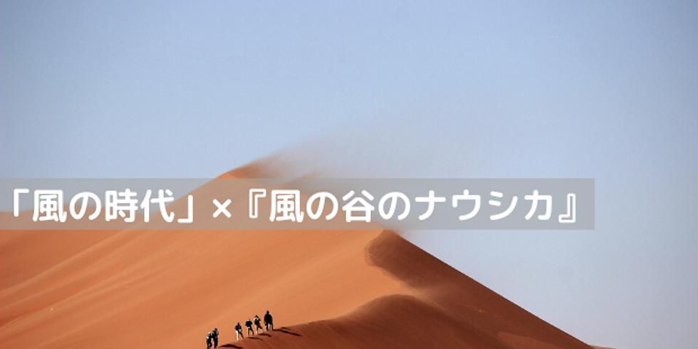 ※オンライン開催※「風の時代」×『風の谷のナウシカ』