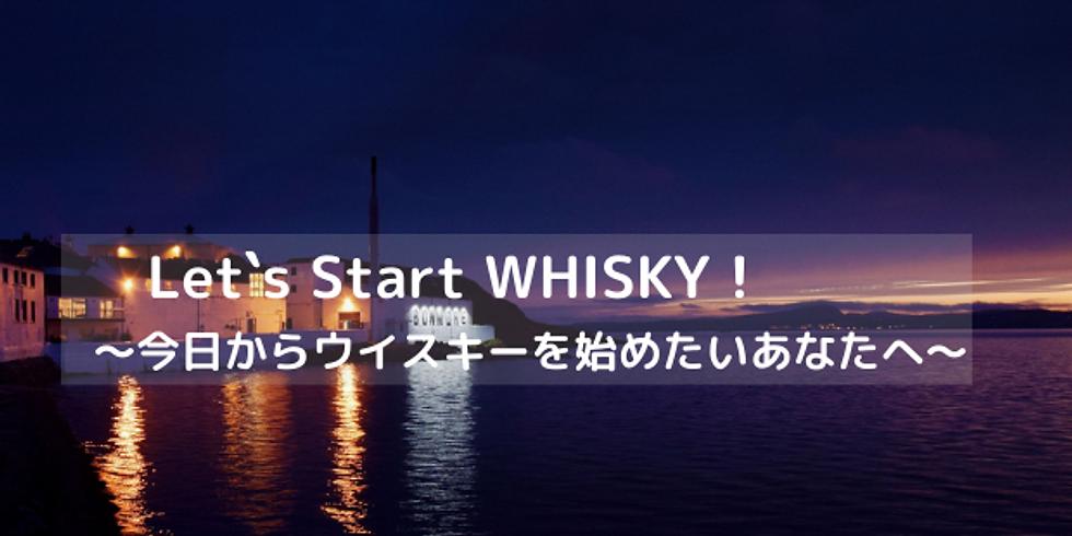 ※店舗開催※Let's Start WHISKY!~今日からウイスキーを始めたいあなたへ~