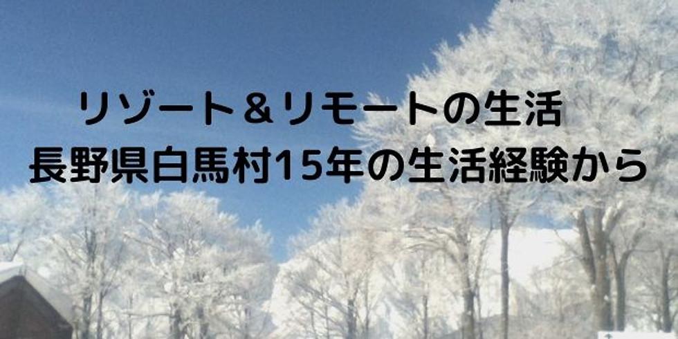 ※オープンクラス※オンライン開催「リゾート&リモートの生活 長野県白馬村15年の生活経験から」