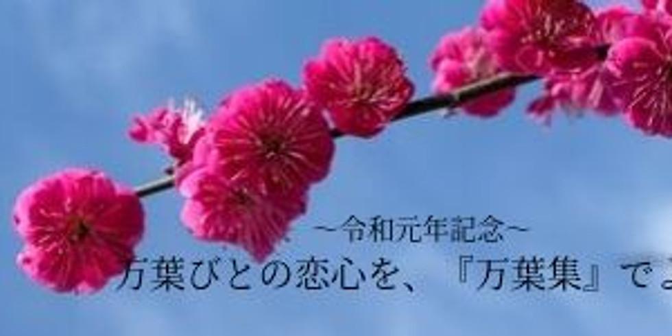 ~令和元年記念~ 万葉びとの恋心を、『万葉集』でよむ。