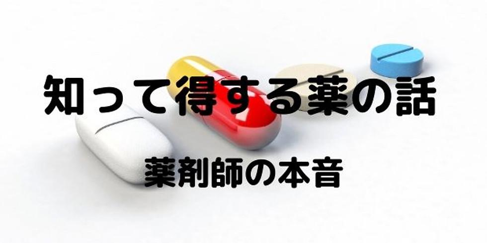 オンライン開催「知って得する薬の話 薬剤師の本音」