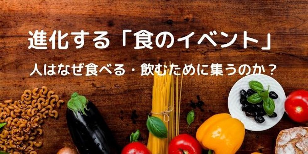 進化する「食」のイベント~人はなぜ食べる・飲むために集まるのか?~