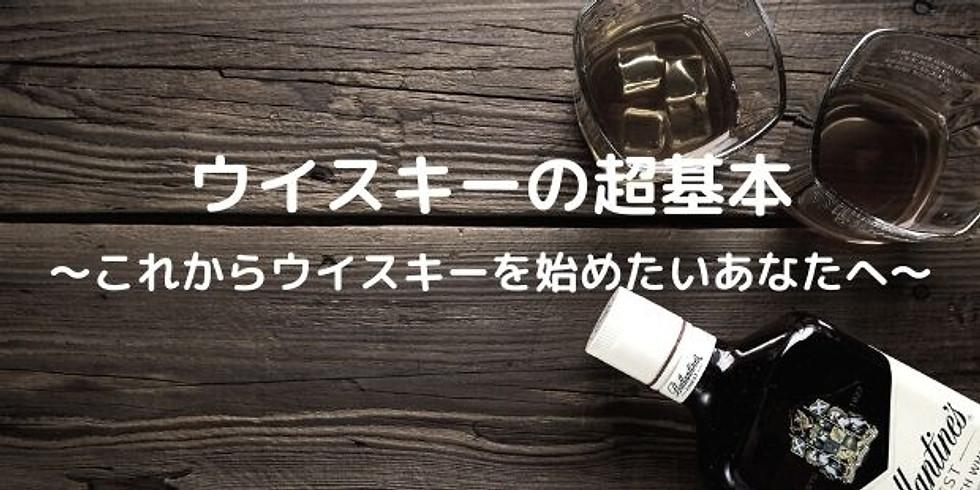 オンライン開催「ウイスキーの超基本~これからウイスキーを始めたいあなたへ~」