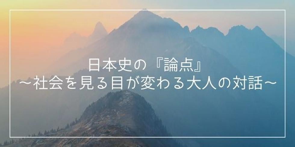 オンライン開催「日本史の『論点』~社会を見る目が変わる大人の対話~」