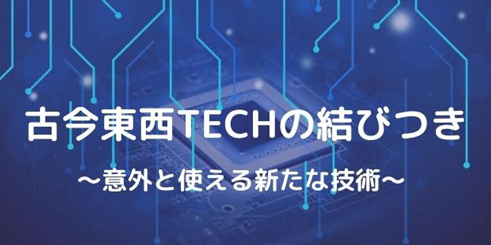 オンライン開催「古今東西TECHの結びつき〜意外と使える新たな技術〜」